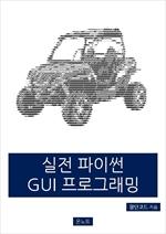 도서 이미지 - 실전 파이썬 GUI 프로그래밍