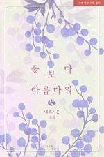 도서 이미지 - 꽃보다 아름다워 (개정판)