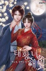 도서 이미지 - 태황녀 해월