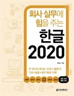 도서 이미지 - 회사 실무에 힘을 주는 한글 2020