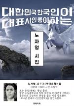 도서 이미지 - 노자영 시집: 한국문학선집
