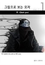 도서 이미지 - 그림으로 보는 모자