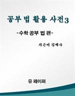 도서 이미지 - 공부법활용사전 3