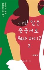 도서 이미지 - 이런 말은 중국어로 뭐라 하지? 2