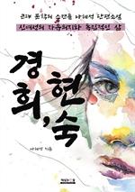도서 이미지 - 경희, 현숙(근대문학의 스캔들 나혜석 단편소설)