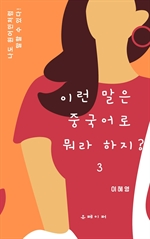 도서 이미지 - 이런 말은 중국어로 뭐라 하지? 3