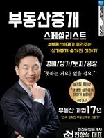 도서 이미지 - 부동산중개 스페셜리스트