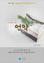 도서 이미지 - 언약 - 하루 10분 소설 시리즈