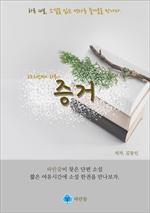 도서 이미지 - 증거 - 하루 10분 소설 시리즈