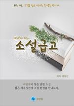 도서 이미지 - 소설급고 - 하루 10분 소설 시리즈