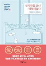 도서 이미지 - 심리학을 만나 행복해졌다 (리커버 에디션)