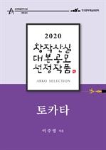 도서 이미지 - 토카타 - 이주영 희곡 [2020 아르코 창작산실 대본공모 선정작품]
