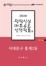 도서 이미지 - 서대문구 홍제2동 - 이지혜 희곡 [2020 아르코 창작산실 대본공모 선정작품]