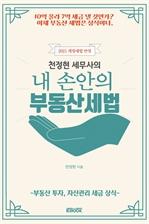 도서 이미지 - 천정현 세무사의 내 손 안의 부동산 세법