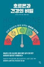 도서 이미지 - 호르몬과 건강의 비밀