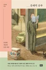 도서 이미지 - 문해력 공부
