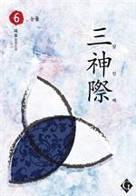 도서 이미지 - 삼신제 시리즈