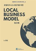 도서 이미지 - 로컬 비즈니스 사업가를 위한 비즈니스 모델 워크북