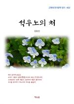 도서 이미지 - 김동인 석우노의 처