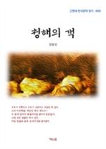 도서 이미지 - 김동인 청해의 객