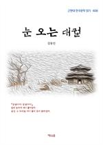 도서 이미지 - 김동인 눈 오는 대궐
