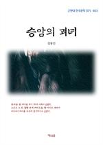 도서 이미지 - 김동인 승암의 괴녀