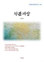 도서 이미지 - 김동인 적분재상