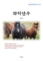 도서 이미지 - 김동인 화하난무