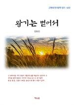 도서 이미지 - 김동인 왕기는 벋어서