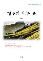 도서 이미지 - 김동인 편주의 가는 곳