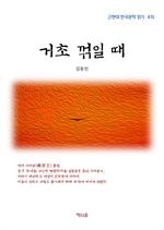 도서 이미지 - 김동인 거초 꺾일 때