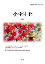 도서 이미지 - 김동인 장사의 한