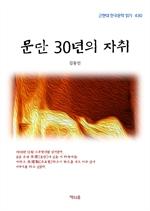 도서 이미지 - 김동인 문단 30년의 자취