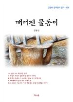 도서 이미지 - 김동인 깨어진 물동이