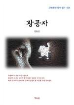 도서 이미지 - 김동인 광공자