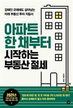 도서 이미지 - 아파트 한 채부터 시작하는 부동산 절세