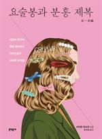 도서 이미지 - 요술봉과 분홍 제복