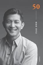 도서 이미지 - 50 홍정욱 에세이