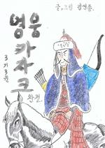 도서 이미지 - 영웅카자크3기