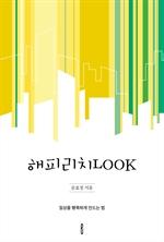 도서 이미지 - 해피리치LOOK