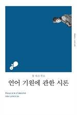도서 이미지 - 언어 기원에 관한 시론
