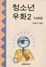 도서 이미지 - 청소년 우화2: 지혜편