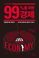 도서 이미지 - 1%가 아닌 99%를 위한 경제