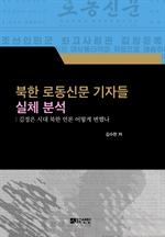 도서 이미지 - 북한 로동신문 기자들 실체 분석