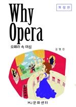 도서 이미지 - Why Opera 오페라 속 여심(개정판)