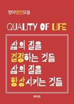 도서 이미지 - QUALITY OF LIFE (영어명언모음)