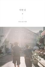 도서 이미지 - 어떤 날 7: 꿈결 같은 여행