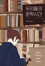 우리들의 문학시간