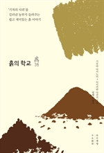 도서 이미지 - 흙의 학교