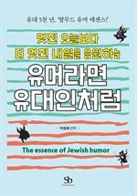 도서 이미지 - 유머라면 유대인처럼